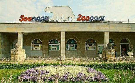 Ленинградский зоопарк Санкт-Петербурга фото