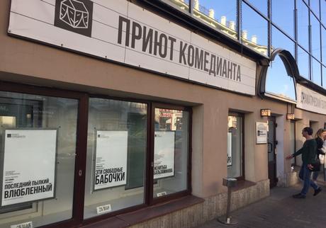 Приют Комедианта фото театра