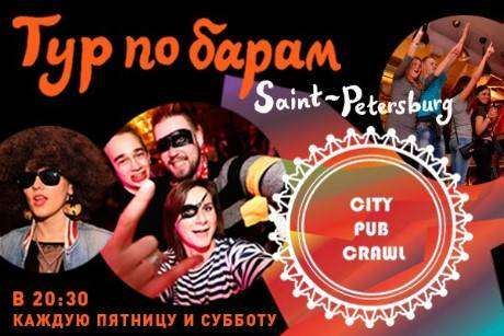 Тур по барам City Pub Crawl Saint-Petersburg