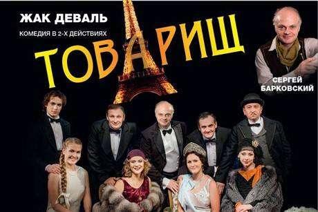 Спектакль Товарищ в Эрмитажном театре