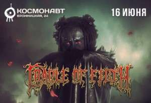 CRADLE OF FILTH>