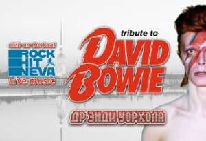 David Bowie (tribute) - концерт в тёплой кают-компании.>