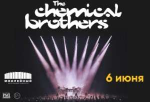 The Chemical Brothers>