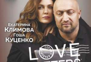 LOVE LETTERS (Любовные письма)>