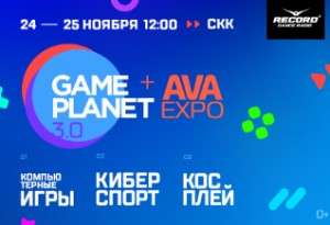Game Planet и AVA expo>