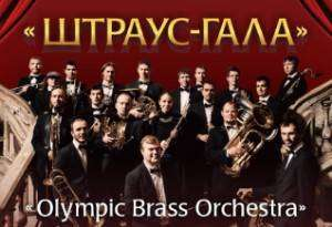 Olympic Brass Orchestra Штраус ШТРАУС-ГАЛА>