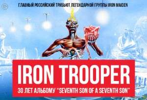 "IRON TROOPER - 30 ЛЕТ АЛЬБОМУ ""SEVENTH SON OF A SEVENTH SON"">"