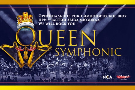 Рок музыка Queen Rock and Symphonic Show