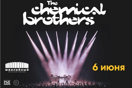 Электронная The Chemical Brothers