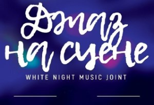 Джаз - блюз Weekend Band.  Джаз на сцене White Night>